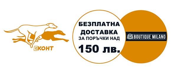 bezplatna dostavka-150a